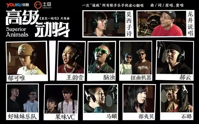 《室友一起宅》片尾曲《高级动物》致敬窦唯,创历史成中国首个竖屏mv